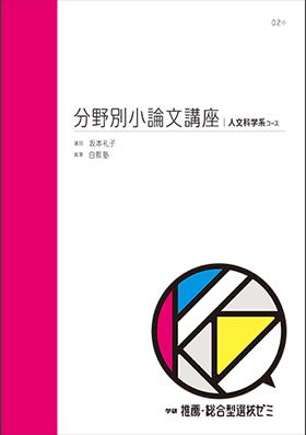 分野別小論文講座(1.人文科学系コース)