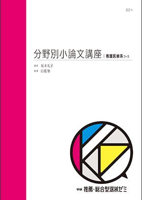 分野別小論文講座(3.看護医療系コース)