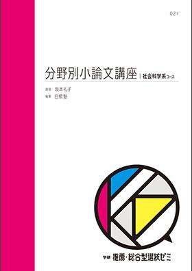 分野別小論文講座(2.社会科学系コース)