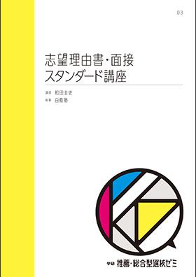 分野別小論文講座(?看護医療系コース)