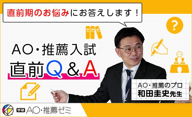 AO・推薦入試 直前Q&A
