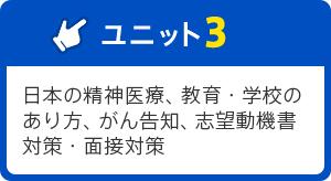 ユニット3 日本の精神医療、教育・学校のあり方、がん告知、志望動機書対策・面接対策