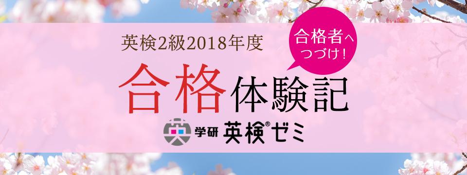 学研英検ゼミ<2級対策講座>