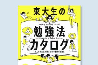 【東大生の勉強法カタログ】- 暗記編- ノートまとめよりも手軽 白黒コピー問題集