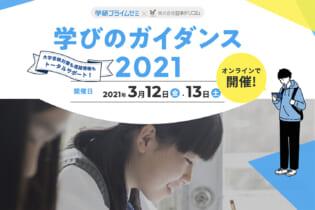 学びのガイダンス2021 オンライン開催決定(3月12日・13日)