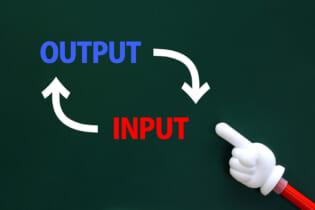 【勝てる学習術】インプットとアウトプットのバランスを意識しよう!