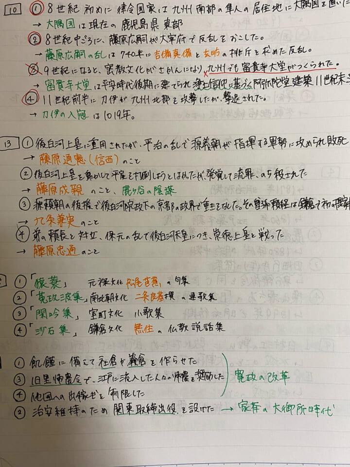 日本史「選択問題」を活用したノート