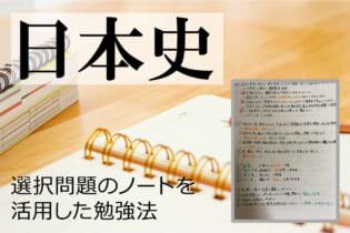 日本史「選択問題」のノートを活用した勉強法