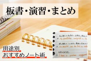板書・演習・まとめノート、それぞれの重要ポイント
