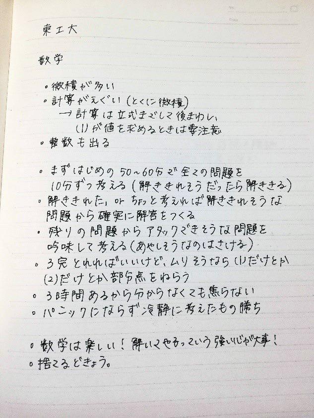 公開! 私のすごノート、学校別戦略虎の巻!