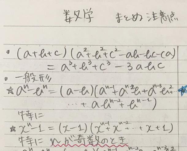 大学受験まとめノート_数学