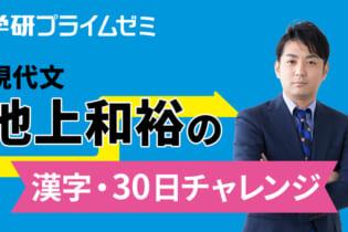 《現代文》学研プライムゼミ講師からの挑戦状! ツイッターで漢字30日チャレンジ!