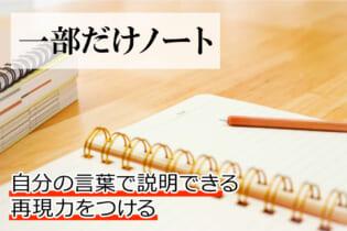 「一部だけノート」を利用して理解を定着させよう!