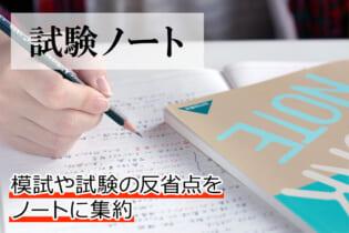 模試や試験の反省点を「試験ノート」に!