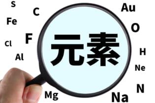 【勝てる学習術】化学基礎で得点するために必要な重要ポイント!