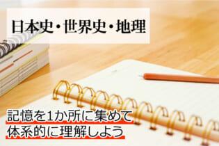 世界史・日本史・地理選択の人におすすめのノート活用術