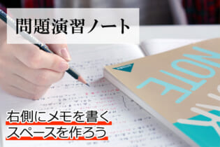 問題演習ノートは右側にメモを書くスペースを作ろう
