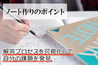 学習効率で考える、ノート作りで意識すべきポイント