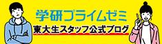 学研プライムゼミ東大生スタッフ公式ブログ