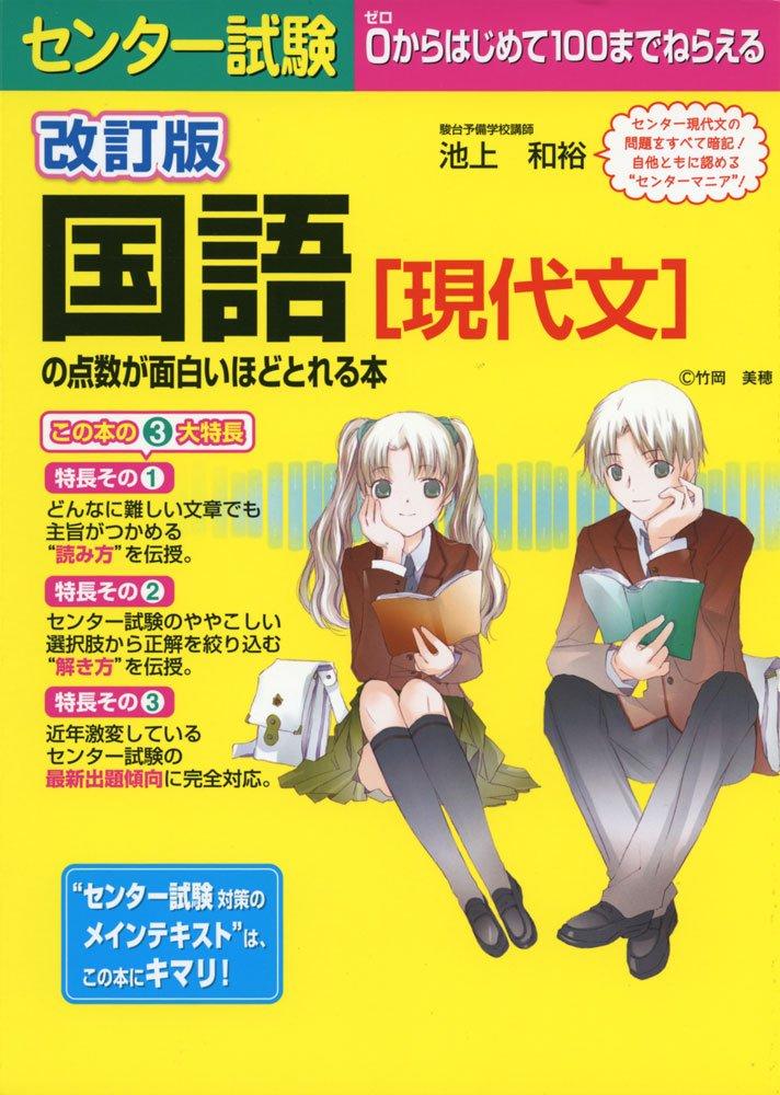 センター試験 国語[現代文]の点数が面白いほどとれる本(KADOKAWA)