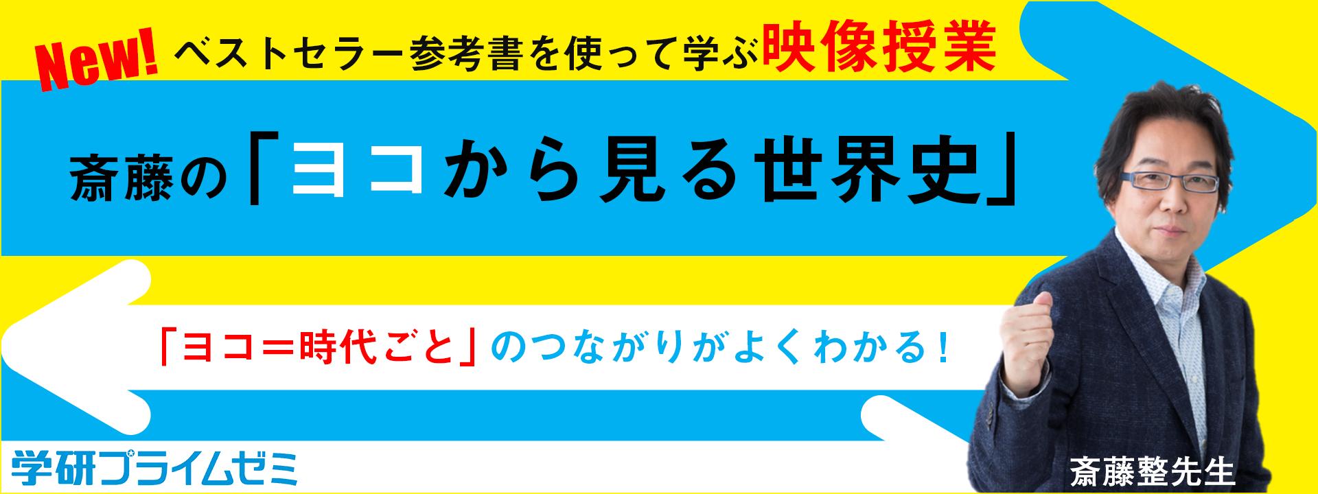 「ヨコ」のつながりがよくわかる!ベストセラー参考書で学ぶ、斎藤の「ヨコから見る世界史」