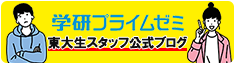 学研プライムゼミ 東大生スタッフ公式ブログ