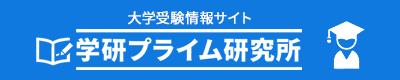大学受験情報サイト! 学研プライム研究所