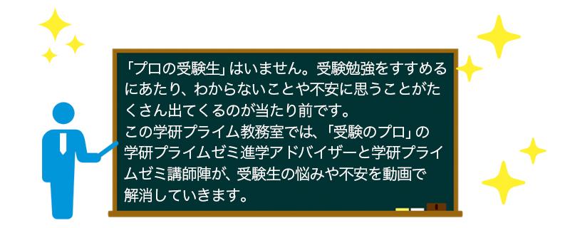 プライム教務室_解説