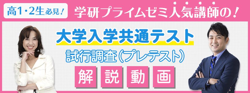 プレテスト解説動画