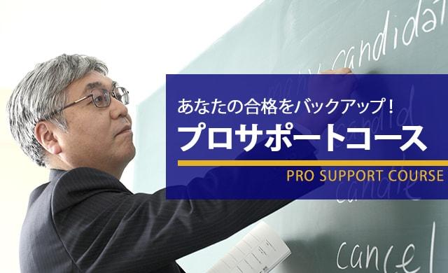 あなたの合格をバックアップ!プロサポートコース