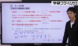 京大理系数学