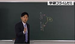 難関大現代文高2_学研プライムゼミ