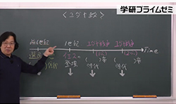 斎藤の「世界史B一問一答」