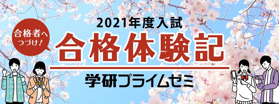 学研プライムゼミ_2021年度入試合格体験記