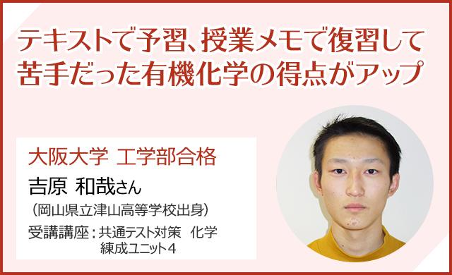 大阪大学 工学部合格 吉原 和哉さん