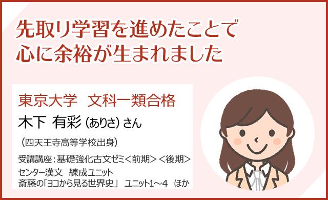 合格体験記_東京大学合格 木下有彩さん