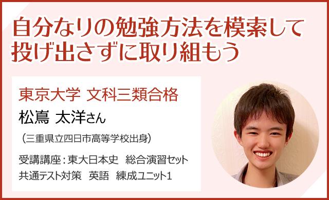 東京大学 文科三類合格 松嶌 太洋さん