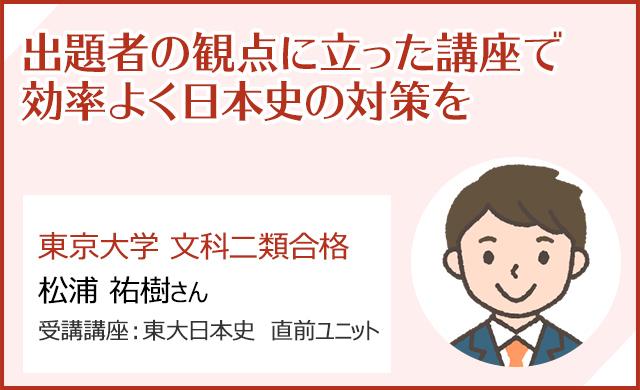 東京大学 文科二類合格 松浦 祐樹さん