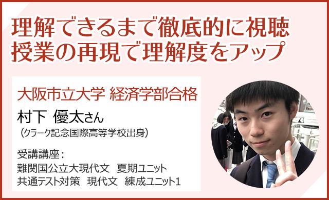 大阪市立大学 経済学部合格 村下 優太さん