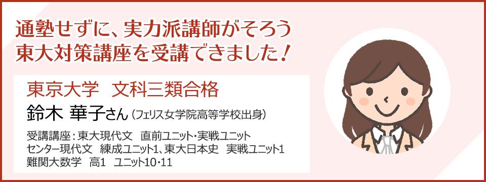 合格体験記_東京大学合格 鈴木華子さん
