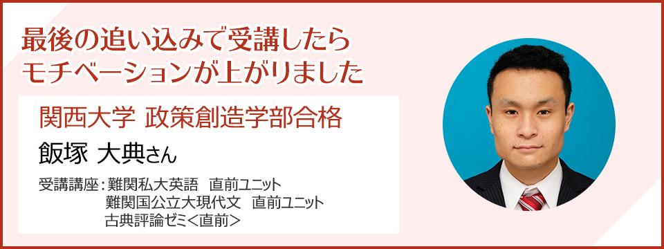 関西大学 政策創造学部合格 飯塚 大典さん