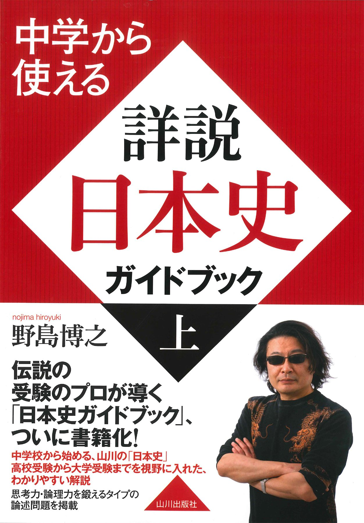 中学から使える 詳説日本史ガイドブック 上