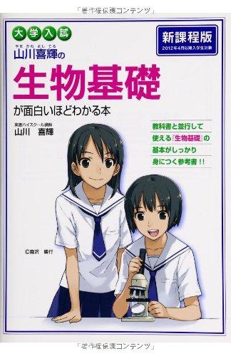 大学入試 山川喜輝の生物基礎が面白いほどわかる本