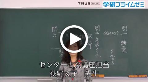 【センター試験の攻略法】