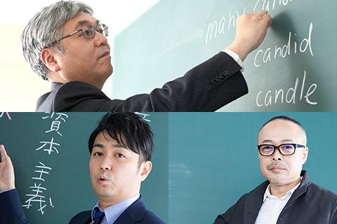 竹岡広信先生、鹿野俊之先生、池上和裕先生