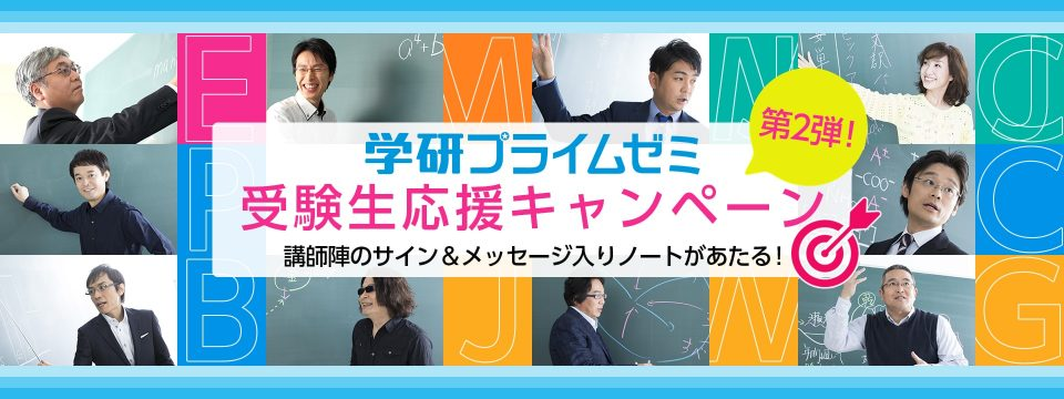 学研プライムゼミ 受験生応援キャンペーン