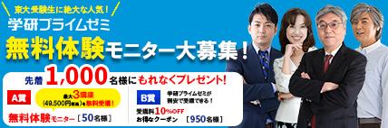 学研英語総合ゼミが新規オープン