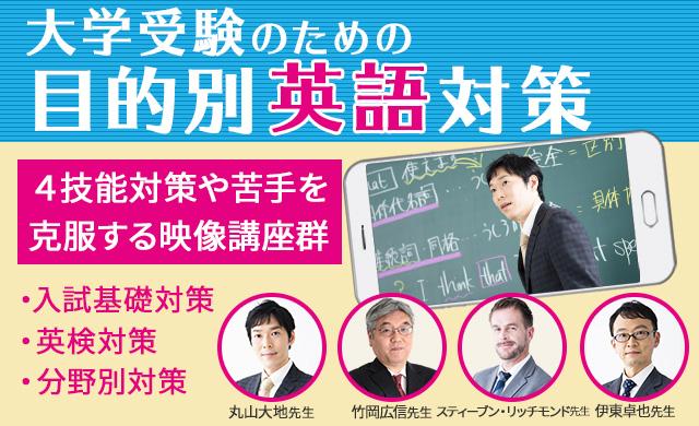 学研英語総合ゼミ