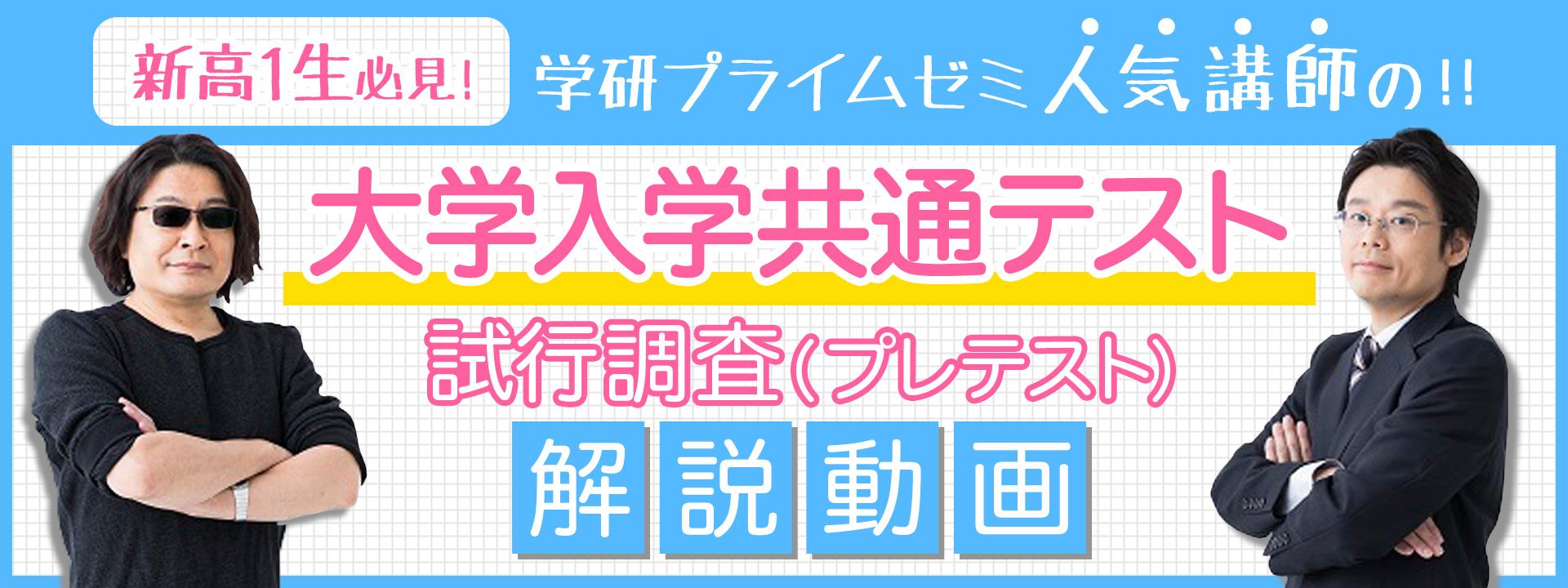 新高1生必見! 学研プライムゼミ人気講師の!! 大学入学共通テスト 施行調査(プレテスト)