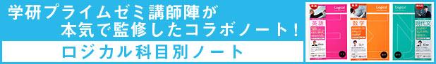 ロジカル科目別ノート